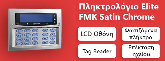 Πληκτρολόγιο συναγερμού Elite FMK Satin Chrome
