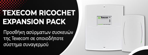 Ricochet Expansion Pack της Texecom