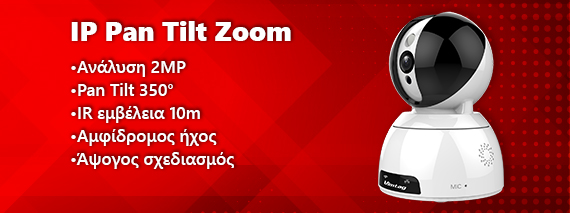 IP Pan Tilt Zoom Camera